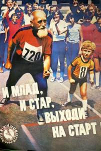 russianrace